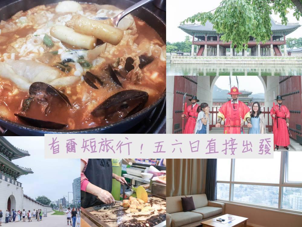 週末去首爾玩一圈 ::: 在地人帶路玩韓國四天三夜!行程規劃、省錢小技和美食推薦