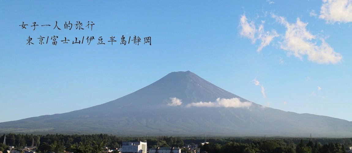 夏日。富士