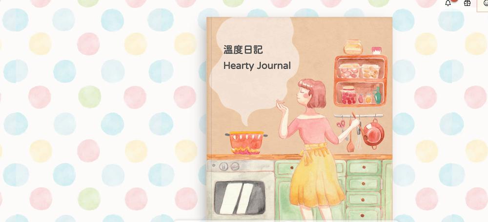 好用日記App推薦 :: 溫度日記 實用超越bullet journal,可愛手繪貼圖讓人愛不釋手